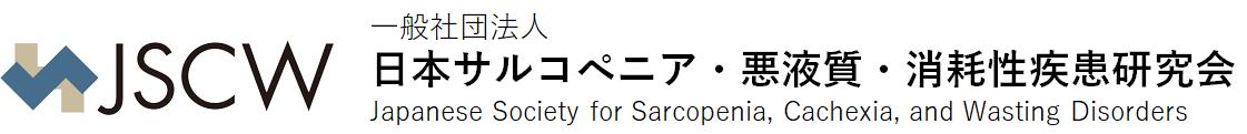 一般社団法人日本サルコペニア・悪液質・消耗性疾患研究会